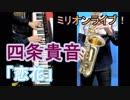 【ミリオンライブ!】「恋花」をサックスとピアノで原曲っぽく演奏してみました