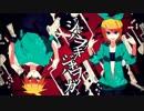 【ニコカラ】ジャバヲッキー・ジャバヲッカ(キー+2)【on vocal】