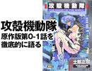 #265岡田斗司夫ゼミ『攻殻機動隊』講義~漫画版第0-1話を徹底的に語る(4.58)