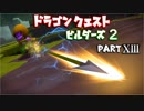 【第1章】ドラゴンクエストビルダーズ2 PartⅩⅢ(13)【実況】