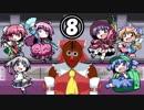 第78位:幻想人形レ⑧プ!人形遣いと化した先輩.yumenokakera