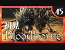 第97位:卍【実況】今日のブラッドボーン_45 thumbnail