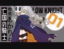 【VOICEROID実況】紲星あかりと亡国の騎士:01【Hollow Knight】