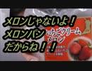 オイシス 苺クリームのメロンを食べてみた。