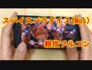 【デレステ親指プレイ】『スパイスパラダイス』Masterフルコン【手元動画】