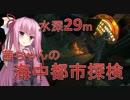 【BioShock Remastered】茜ちゃんの海中都市探検 水深:29m【初見プレイ】