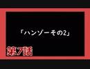 【Dead by Daylight】それいけ!ハゲドワ! 第7話【steam】