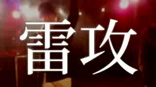 【ニコラップ】雷攻 prod. pepensow【ハイドロ】