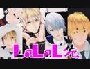【MMD刀剣乱舞】LaLaL危【山猫組】