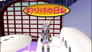 【MoE】 釣りバカ日記 第2話【魚拓バインダー】