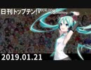 日刊トップテン!VOCALOID&something【日刊ぼかさん2019.01.21】