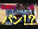 """【新商品食べてみた!!】今度はパン!?『 悪魔のパン』""""帰ってきた!新""""1分で""""新SHOW""""品! 第132回 1月22日(火曜日)"""