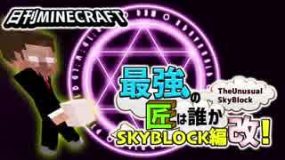 【日刊Minecraft】最強の匠は誰かスカイブロック編改!絶望的センス4人衆がカオス実況!#22【TheUnusualSkyBlock】