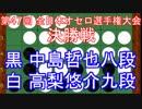 【オセロ解説】第47回全日本オセロ選手権大会決勝戦 中島哲也八段VS高梨悠介九段