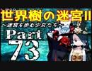 【世界樹の迷宮Ⅱ】~迷宮を歩む少女たち~Part73【初見プレイ】