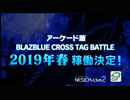 アーケード版「BLAZBLUE CROSS TAG BATTLE」発表映像