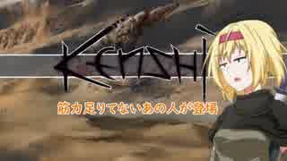 【kenshi】アリスの聖剣霧雨ランデブー 8