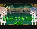 【MoE】ささらとつづみで行くMoE part1【Cevio実況】