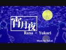 宵月夜 -feat. Rana Yukari-