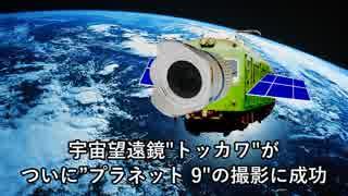 銚子電鉄が太陽系第9惑星を発見!