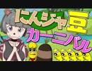 にんジャ豆カーニバル!!