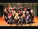 第43位:【A3!劇団員全員で】唯一、愛ノ詠踊ってみた【祝*2周年】