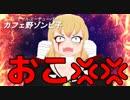 ゾンビ子はおこている!!!!!【怒りのピニャータチャレンジ再び】