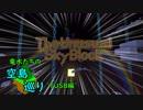 【マインクラフト】竜水たちの空島巡り~TUSB編~ part1【ゆっくり実況】