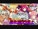 【シノビマスター】Fate EXTELLA LINKコラボ!激可愛キャラ達を手に入れろ!