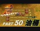 【実況】うろ覚えメタルマックス2リローデッド50~油桶~
