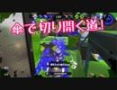 【Splatoon2】傘で目指すガチアサリX Part16【パラシェルター】