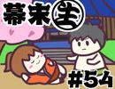 [会員専用]幕末生 第54回(幕末格闘ゲームツクール)