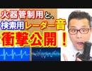 レーダー照射の音を防衛相が韓国に衝撃公開!→韓国政府「ただの機械音だ!」海外の反応 最新まとめ速報【KAZUMA Channel】