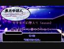 『幻想入りシリーズ』中学生が幻想入り2期 4話(東方中坊人)