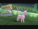 【ポケモンUSM】最強トレーナーへの道Act380【エーフィ】