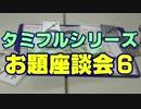 タミフルカバディRシリーズ座談会09 質問箱お題トーク編6