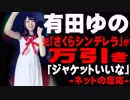 """元アイドル""""ヴィトン""""を万引き 「ジャケットいいな」+"""