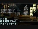 【FF9実況】生き方に迷うアラサーがFF9を初見実況プレイ【Part14-3】