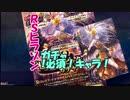 【ヒラゾンガチャRS】ロックブーケ【ロマサガRS】