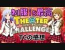 【ミリはじっ!!】~TCを終えてのお話~【ミリシタ実況】