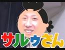 第7位:サルゥさん