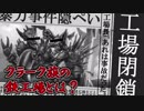 【開封大好き】モダン禁止『クラーク族の鉄工場』の謎に迫る【MTG】