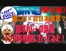 【艦これ】史実聖地巡礼動画《番外編》-艦これx旧日本海軍 海軍カレーの源流の インド料理屋に行ってみた! 