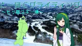 【東北ずん子と】とーほくグライディング~七ヶ宿スキー場編