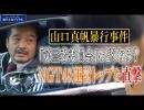 山口真帆暴行事件「第三者委員会」はどうなる? NGT48運営トップを直撃《完全版》