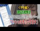 第26位:《予告編》LINE入手 NGT48運営査問にメンバーが「ファンと付き合ってます」