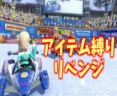 【マリオカート8DX】アイテム縛りリベンジ