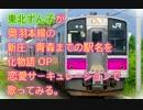 東北ずん子が化物語 OPの恋愛サーキュレーションで奥羽本線の新庄〜青森までの駅名を歌ってみる。