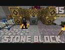 石だけの世界で地下生活Part15【StoneBlock】