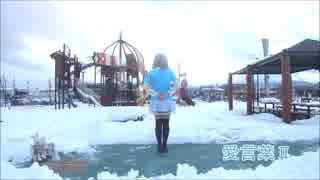 【咲倉ゆり】  愛言葉Ⅱ 踊ってみた 【5